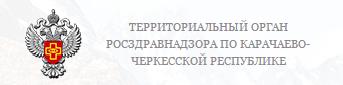 Росздравнадзор по КЧР
