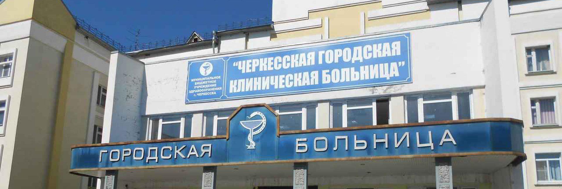 «Черкесская городская клиническая больница»