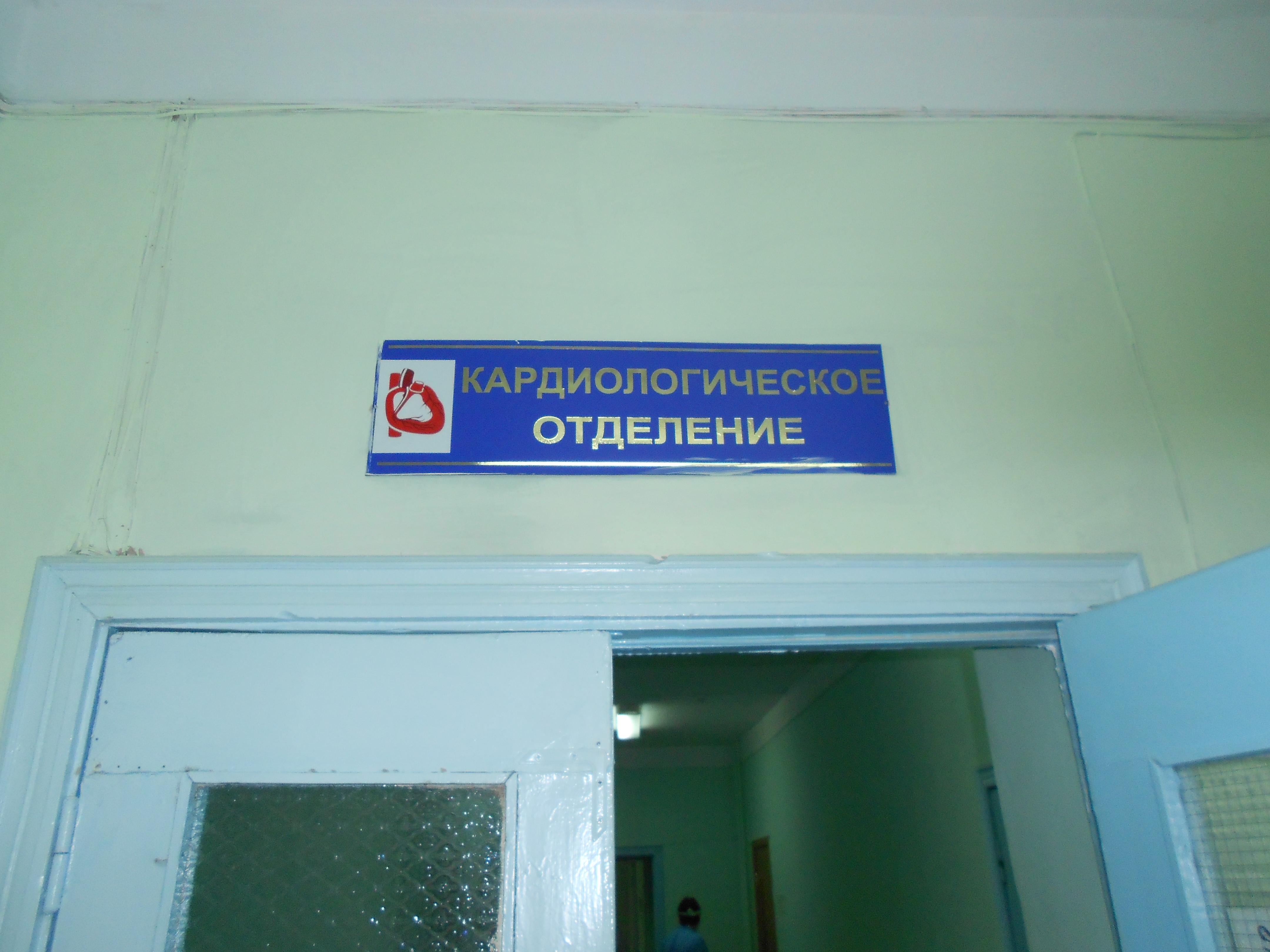 Там расположились неврологические, кардиологическое, реанимационные отделения, а также приемный покой больницы