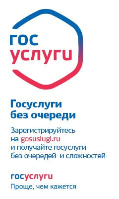 Единый портал государственных услуг